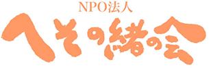NPO法人「へその緒の会」