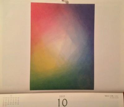 シュタイナーカレンダー2016_1