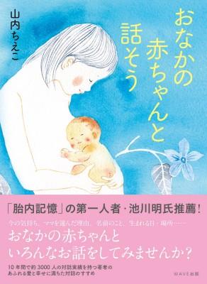 おなかの赤ちゃんと話そう 山内ちえこ著 WAVE出版