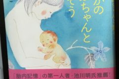 taiwa-book